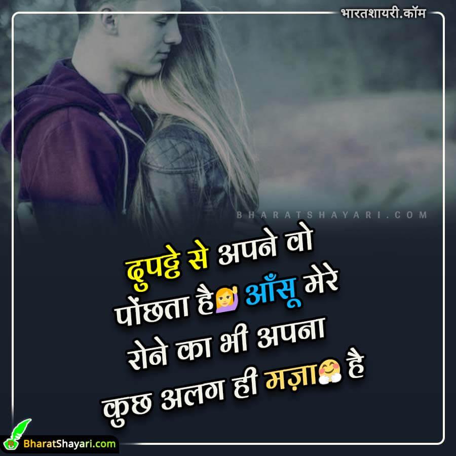 Anshu Shayari Hindi