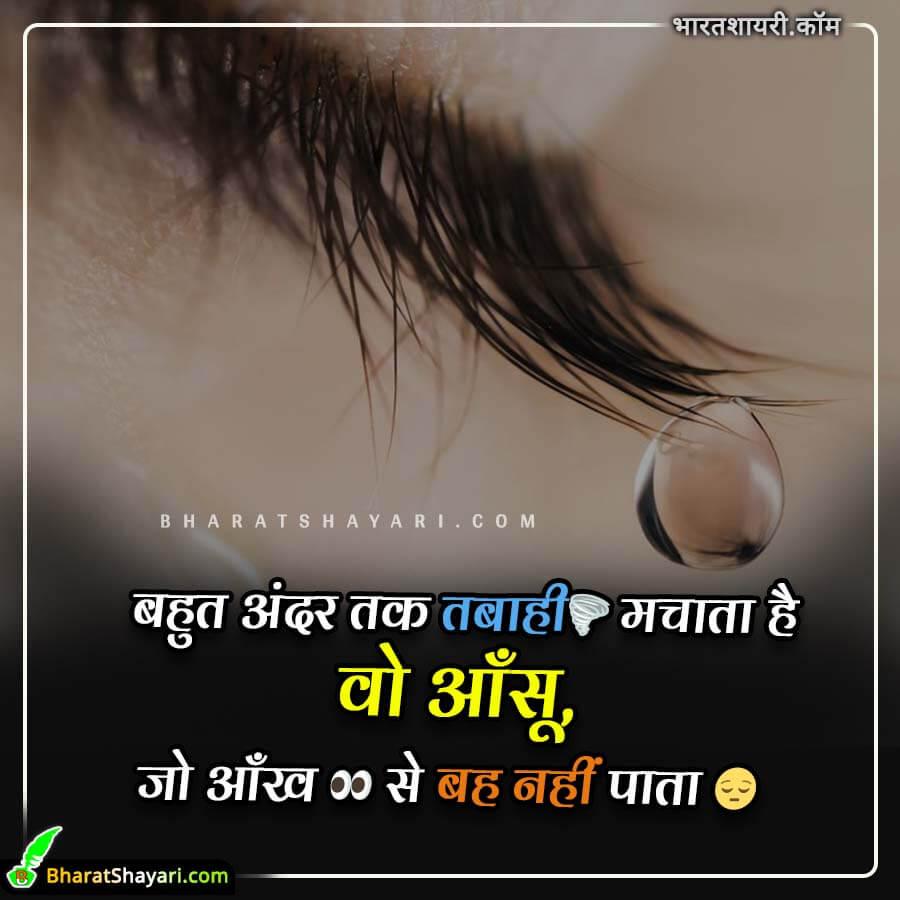 Anshu Shayari Images in Hindi