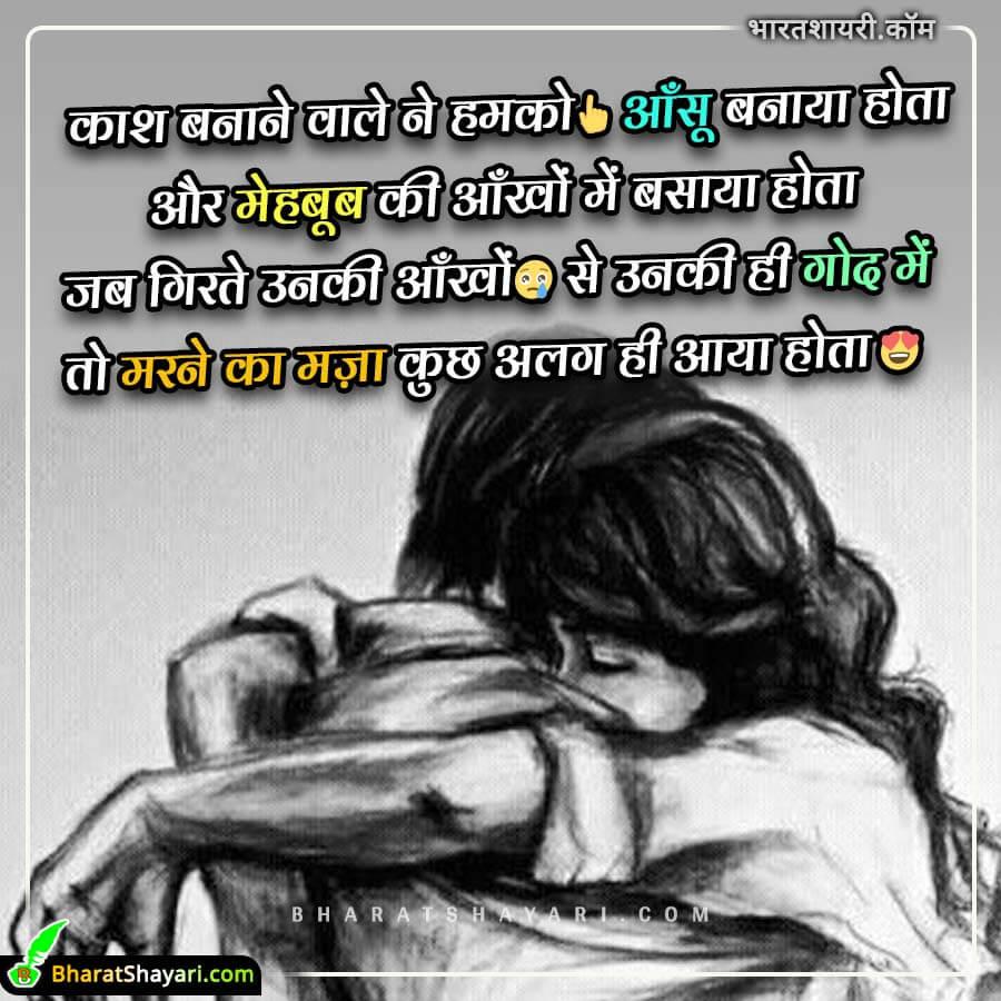 Anshu Shayari Status