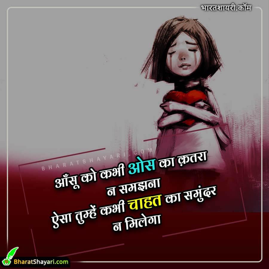 Ashq Shayari DP