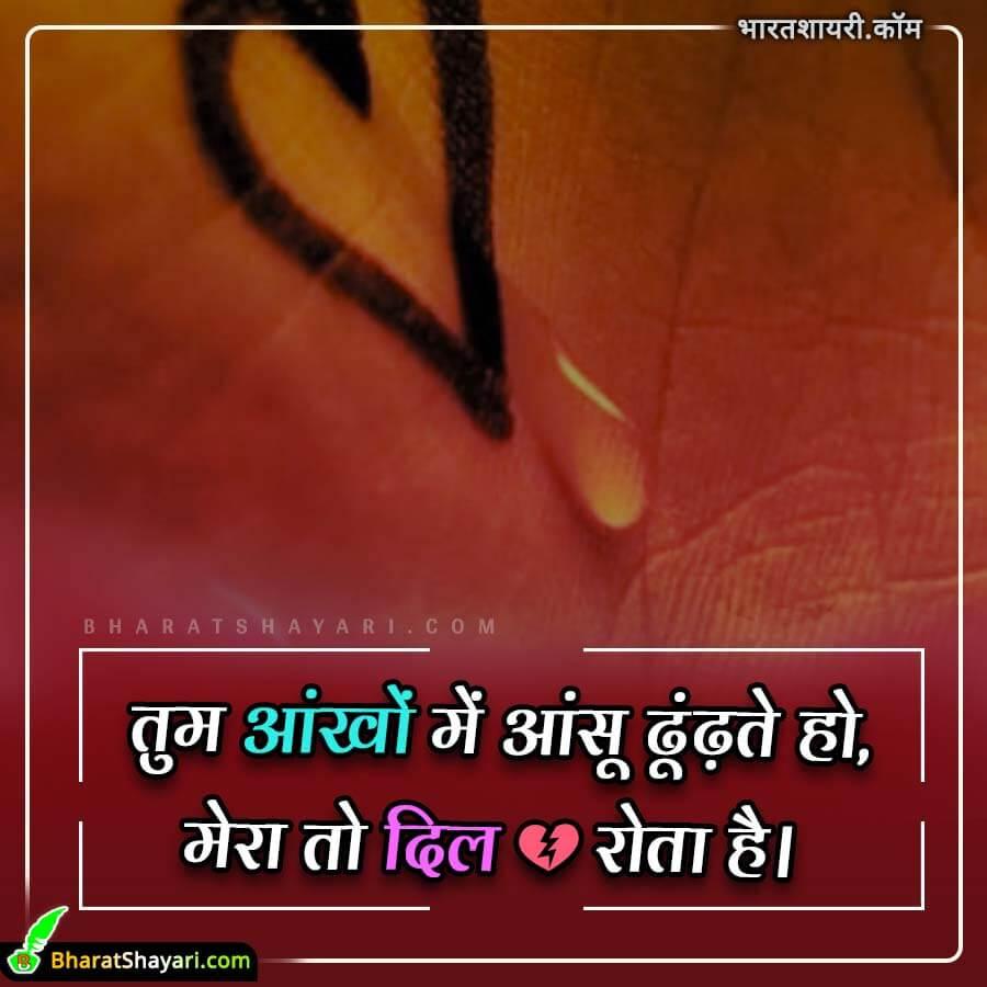 Ashq Shayari Images in Hindi