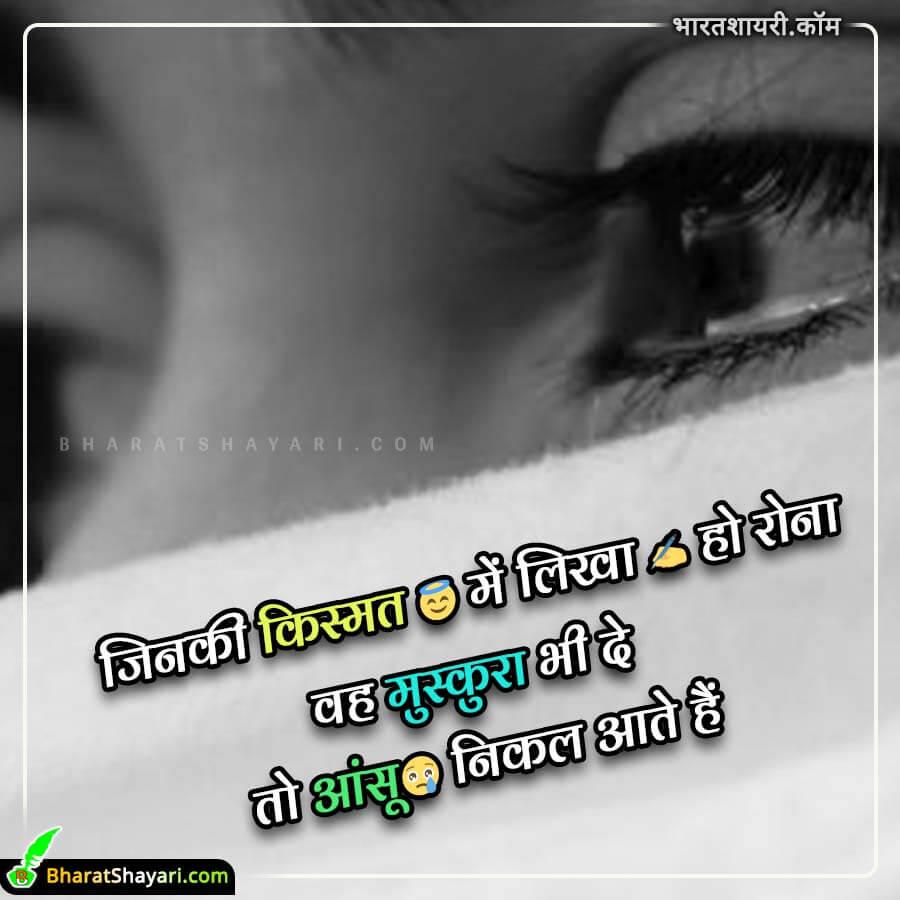Best Anshu Shayari