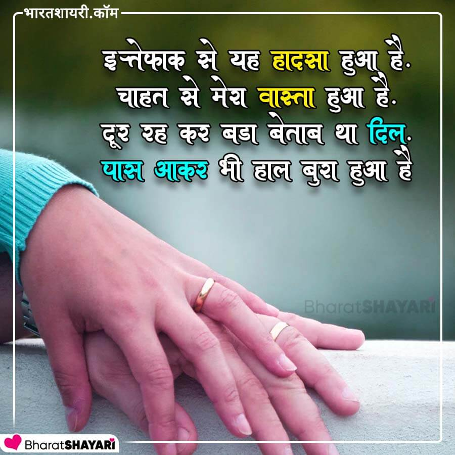Best Love Shayari
