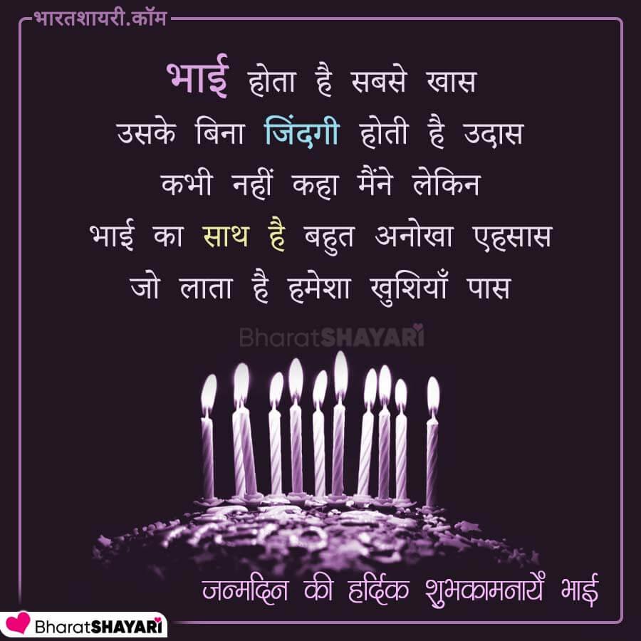 Birthday Shayari Status for Brother