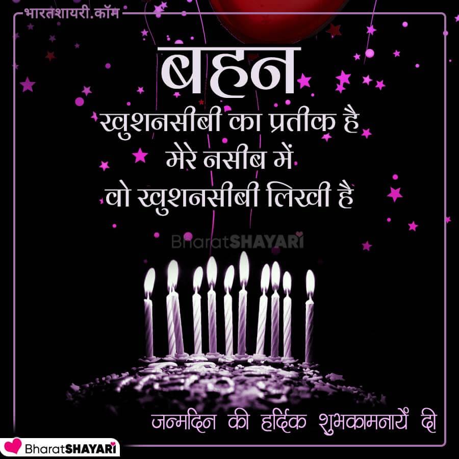 Birthday Shayari Status for Sister