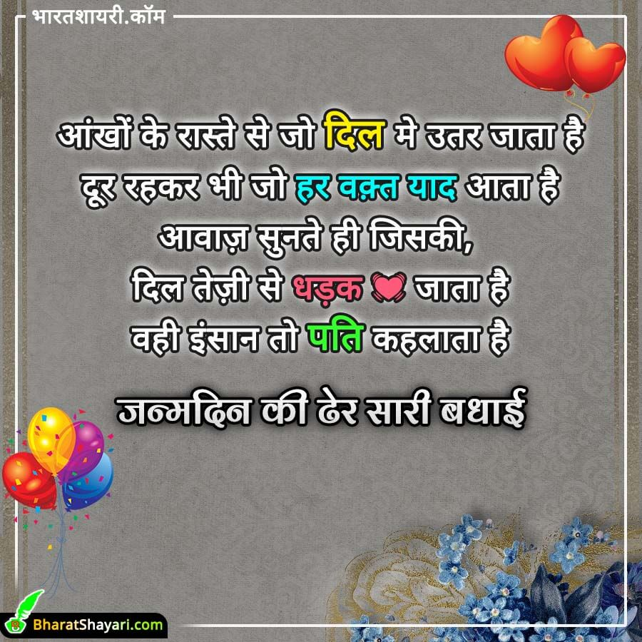 Birthday Shayari for Husband 2