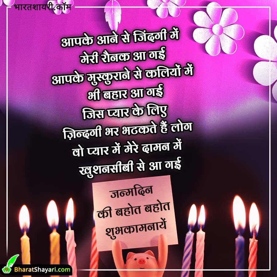 Birthday Shayari for Husband