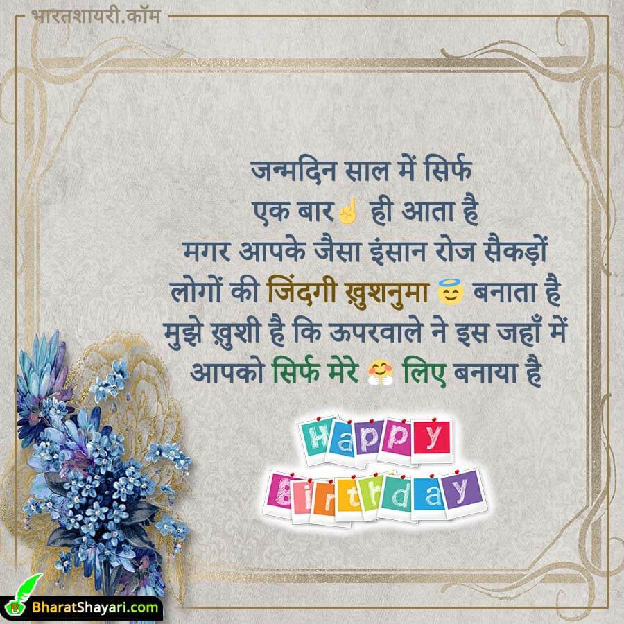 Birthday Shayari for Husband Best