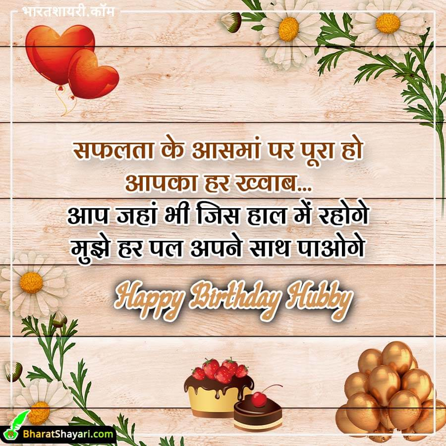 Birthday Shayari for Husband in Hindi
