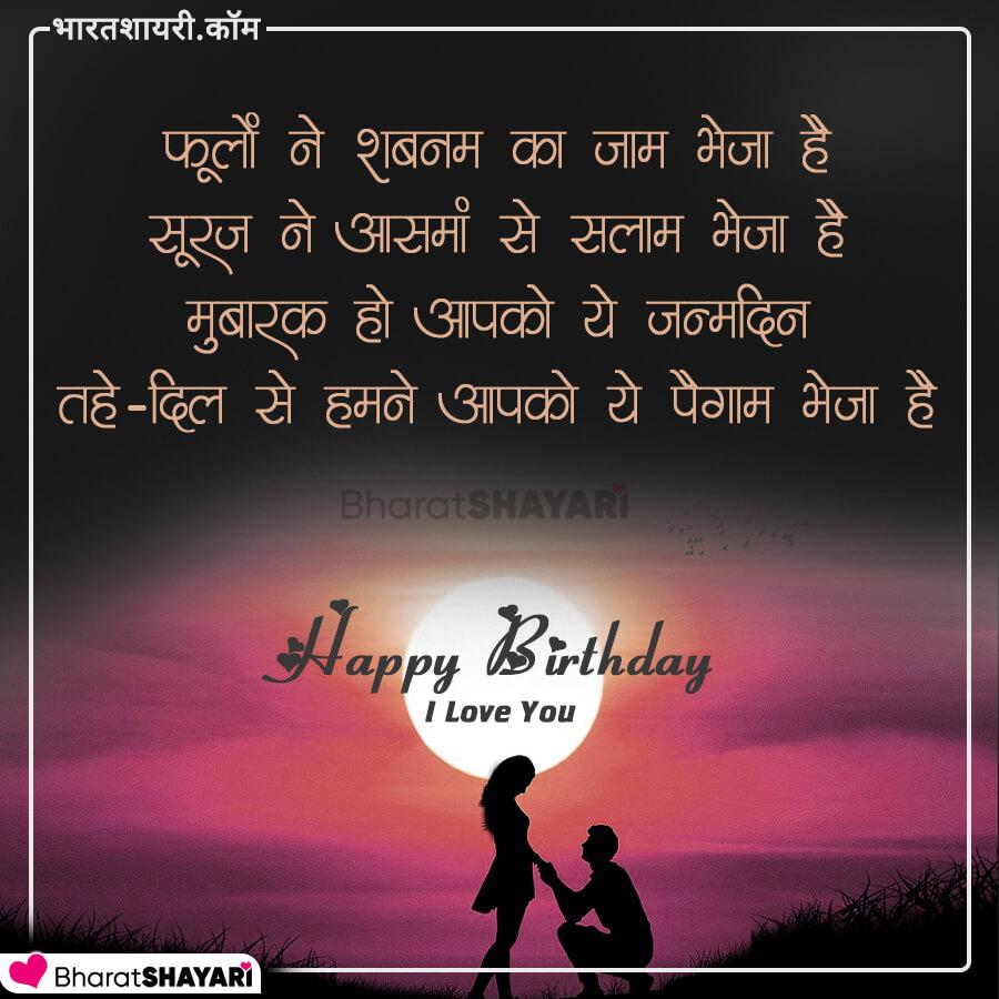 Birthday Shayari for Wife Image
