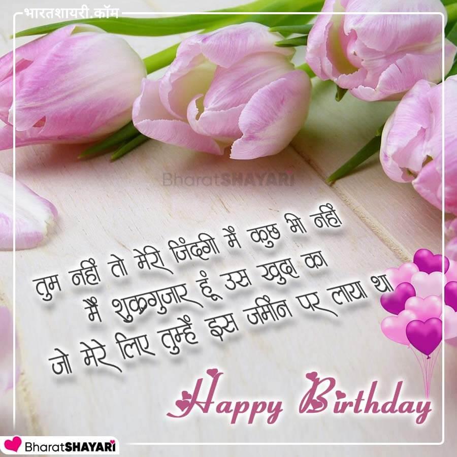 Birthday Shayari for Wife