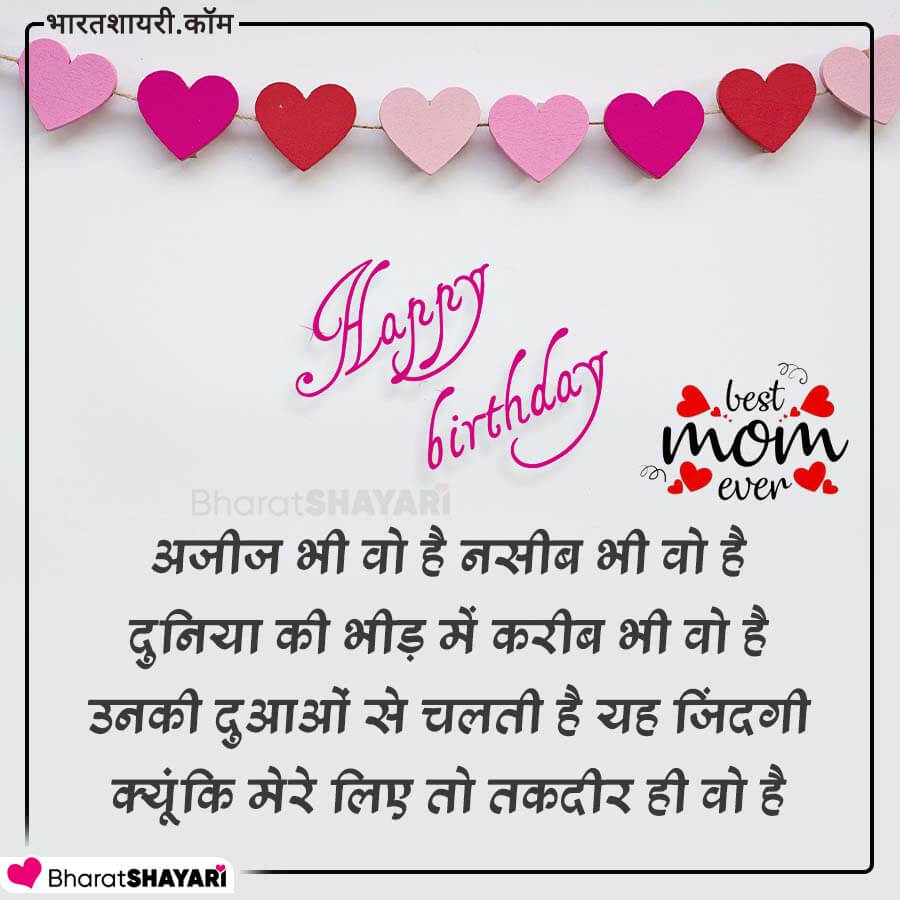 Birthday Status for Mother in Hindi