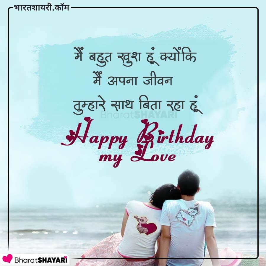 Cute Birthday Shayari for Wife