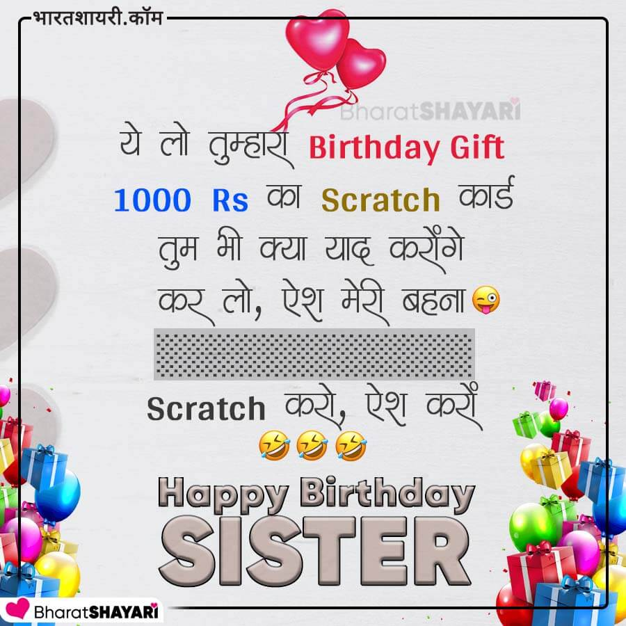 Funny Birtthday Wishes for Sister in Hindi