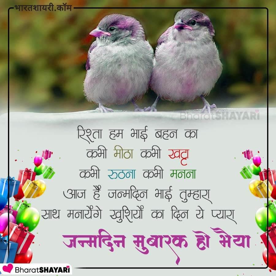 Birthday Shayari for Brother from Sister