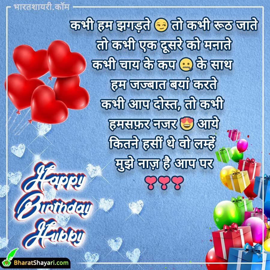 Happy Birthday Shayari for Husband