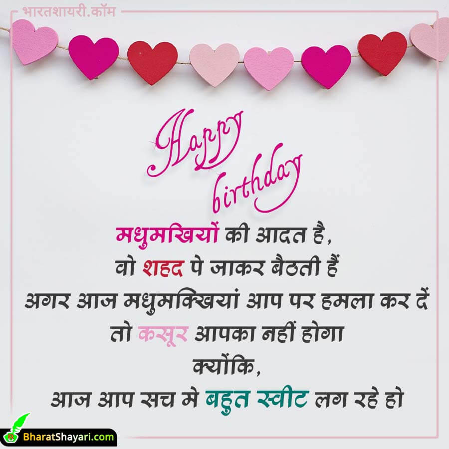 Happy Birthday Shayari for Husband in Hindi