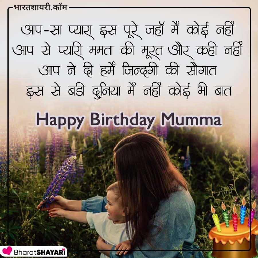 Happy Birthday Shayari for Mother