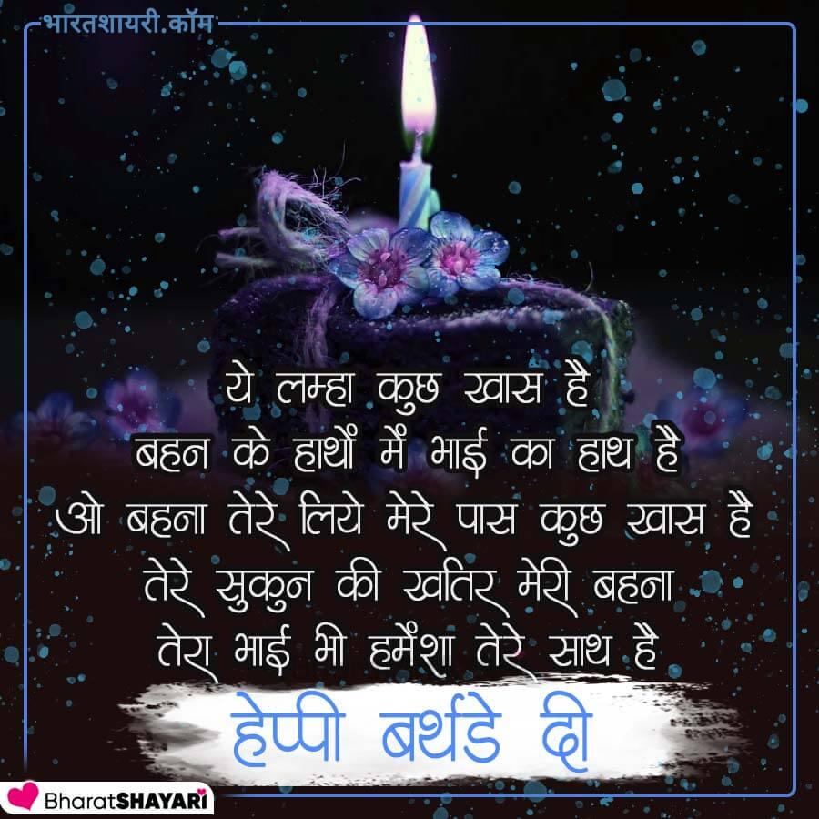 Happy Birthday Shayari for Sister Hindi