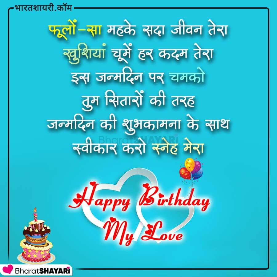 Happy Birthday Shayari for Wife in Hindi