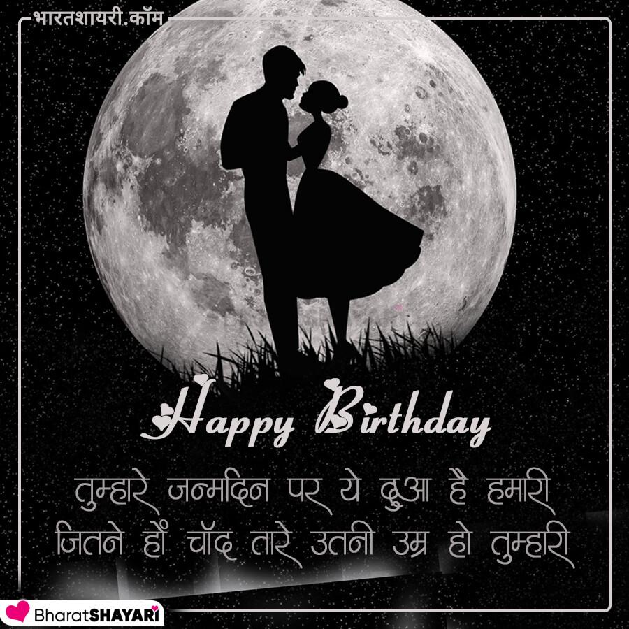 Happy Birthday Shayari in Hindi for Wife