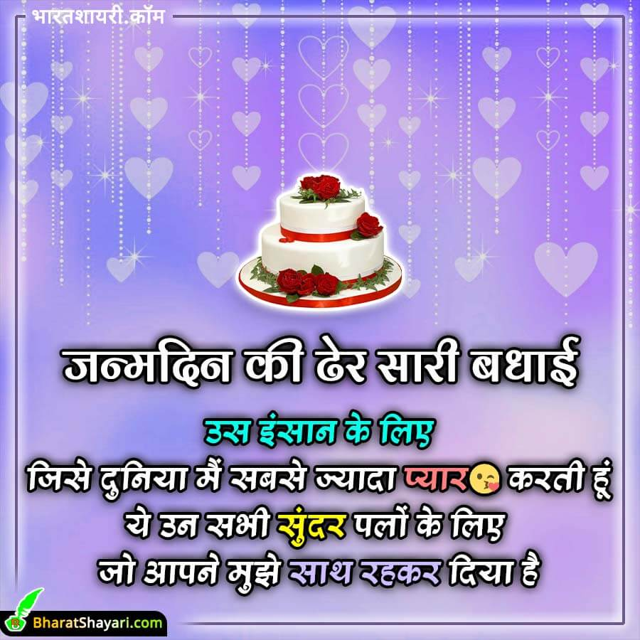 Heart touching Birthday Shayari for Husband