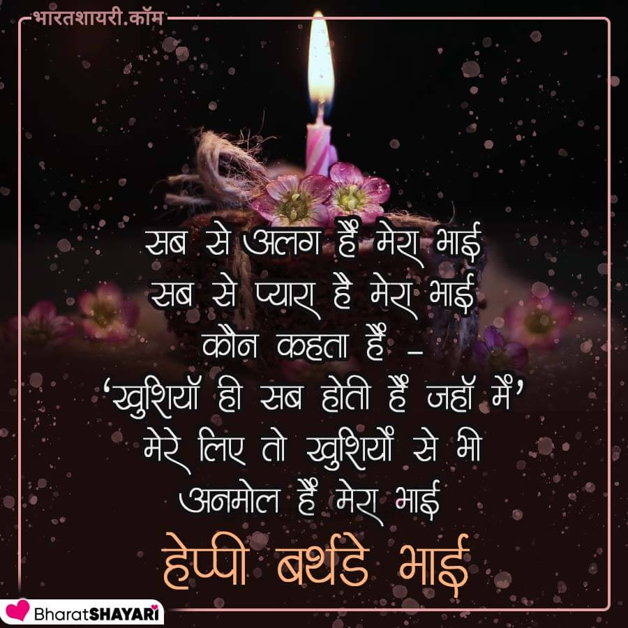 Janamdin Shayari for Bhai
