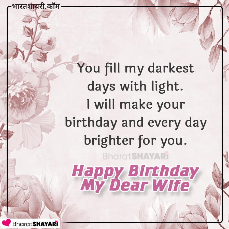 Lovely Birthday Shayari for Wife