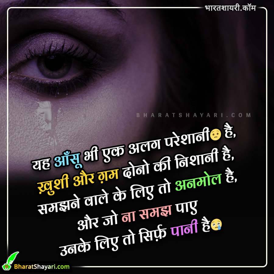 Sad Anshu Shayari