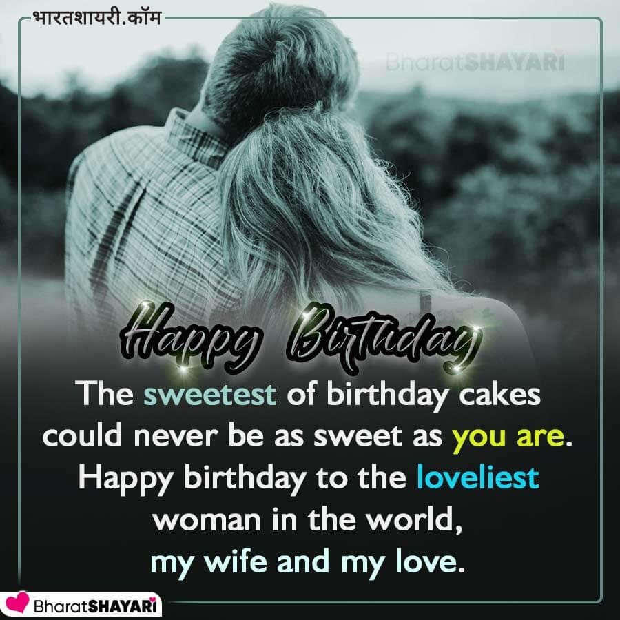Special Birthday Shayari for Wife