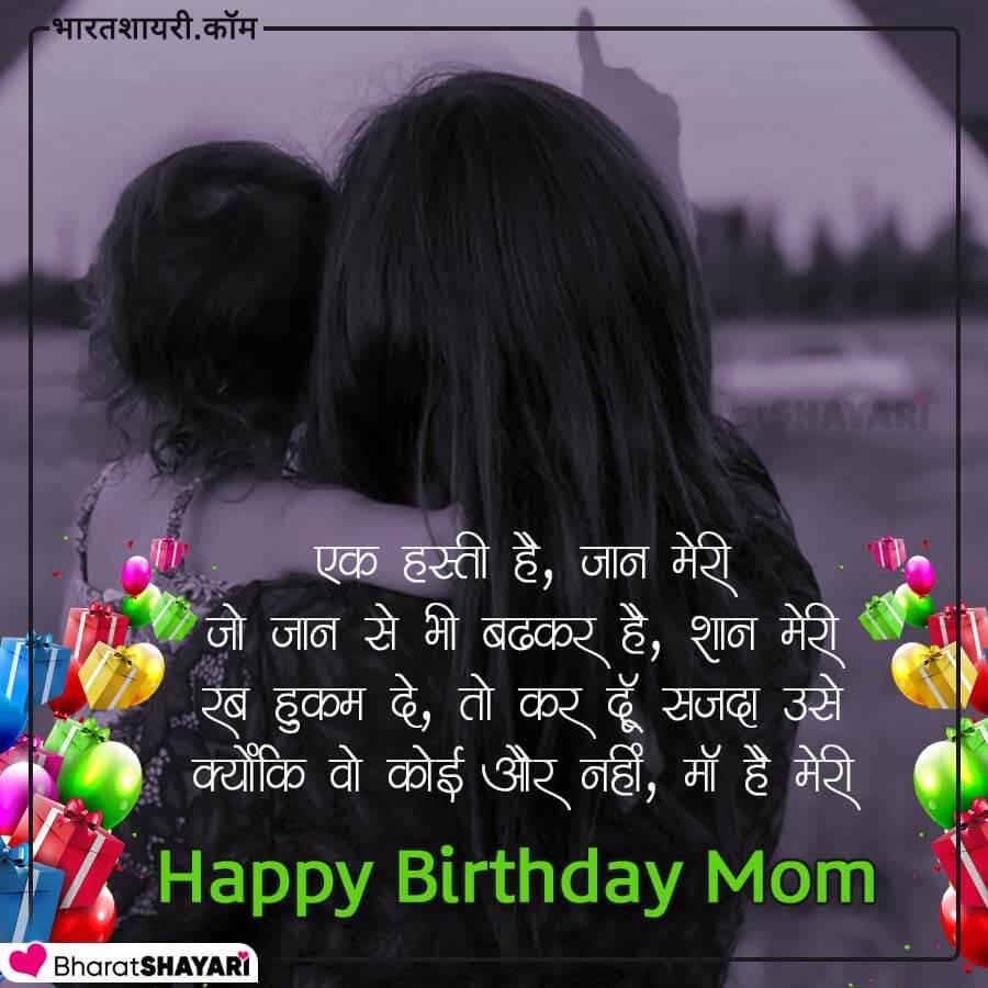 birthday shayari for ma
