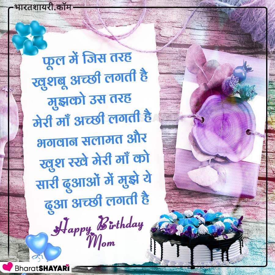 birthday shayari for mom