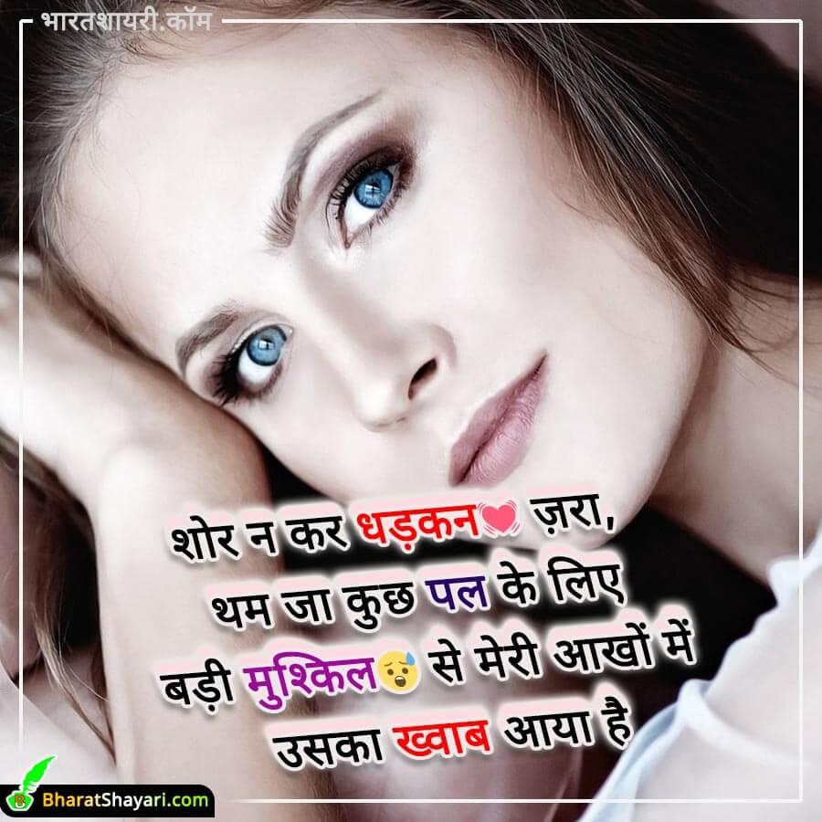 Best Aankhen Shayari
