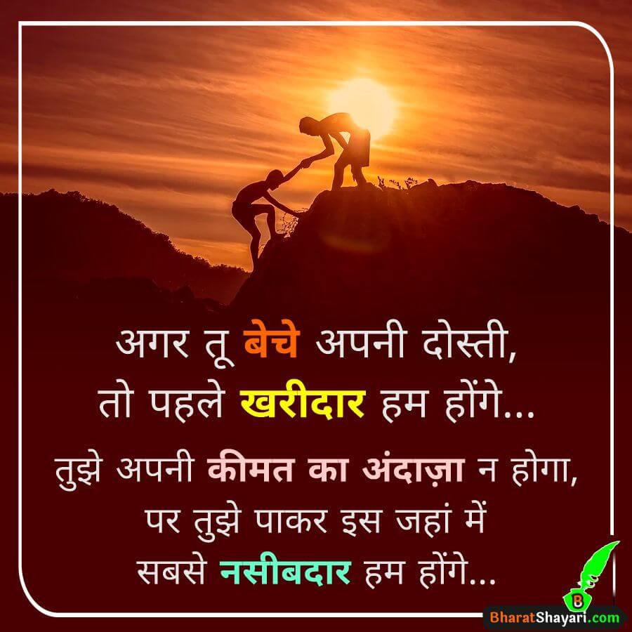 Best Friendship Day Shayari in Hindi