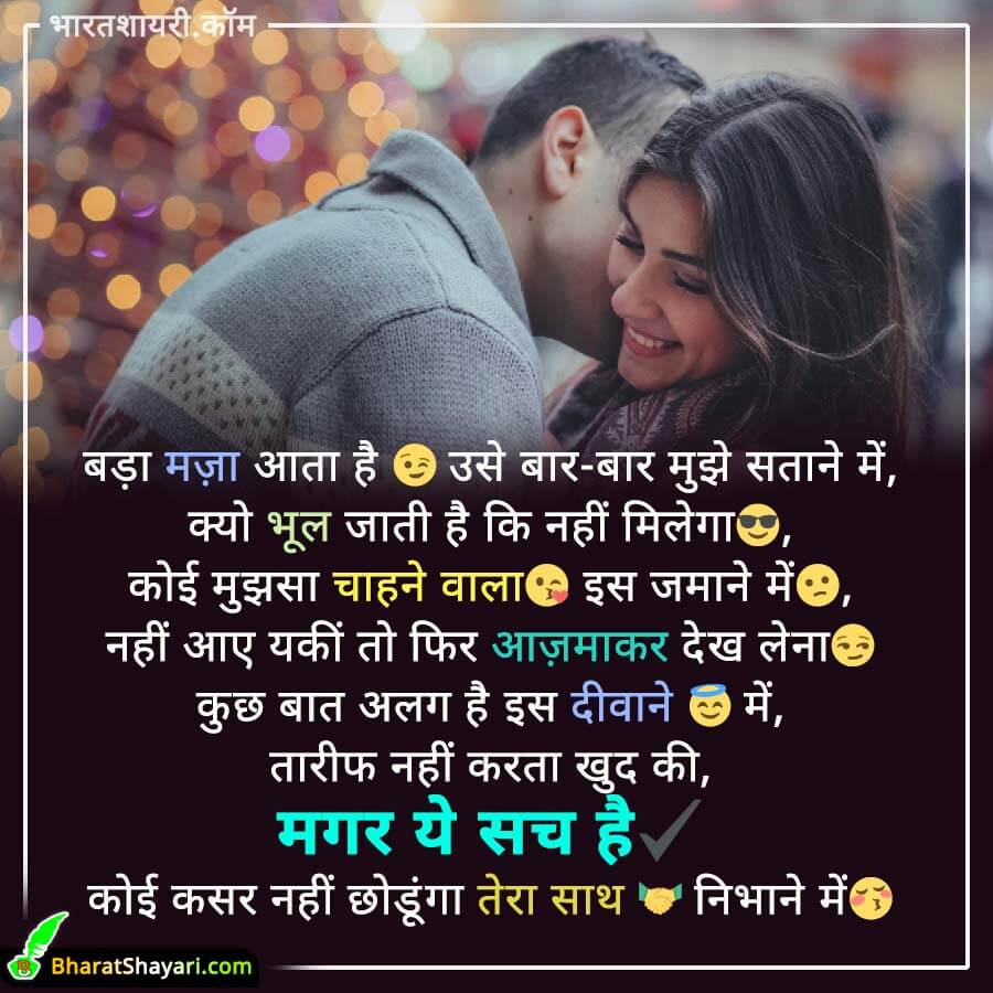 Best Romantic Shayari in Hindi copy