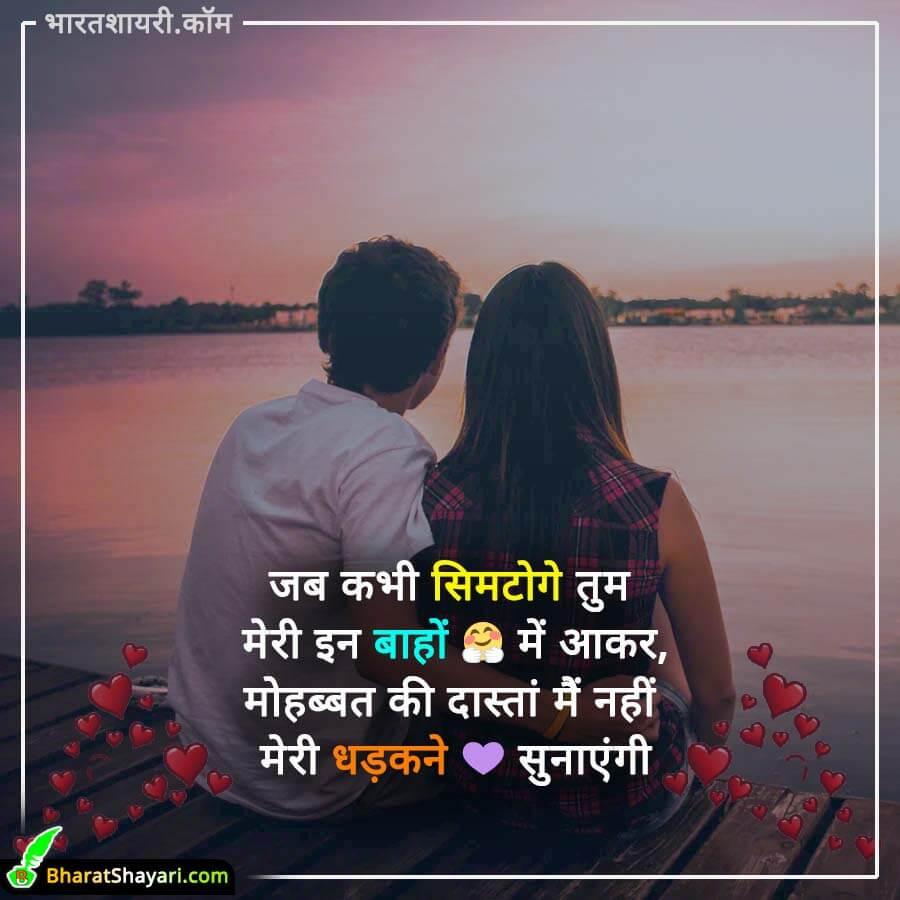 Best Shayari in Hindi for Lover