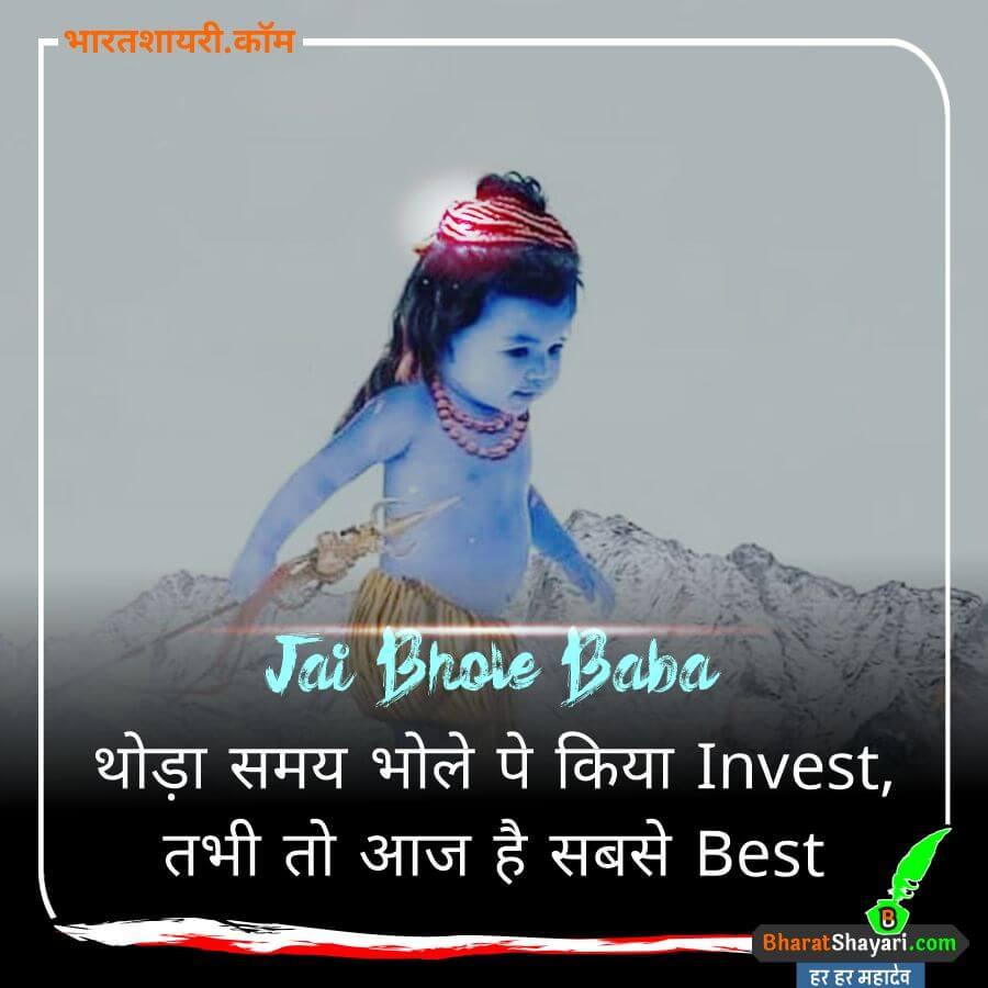 Bhole Baba Shayari