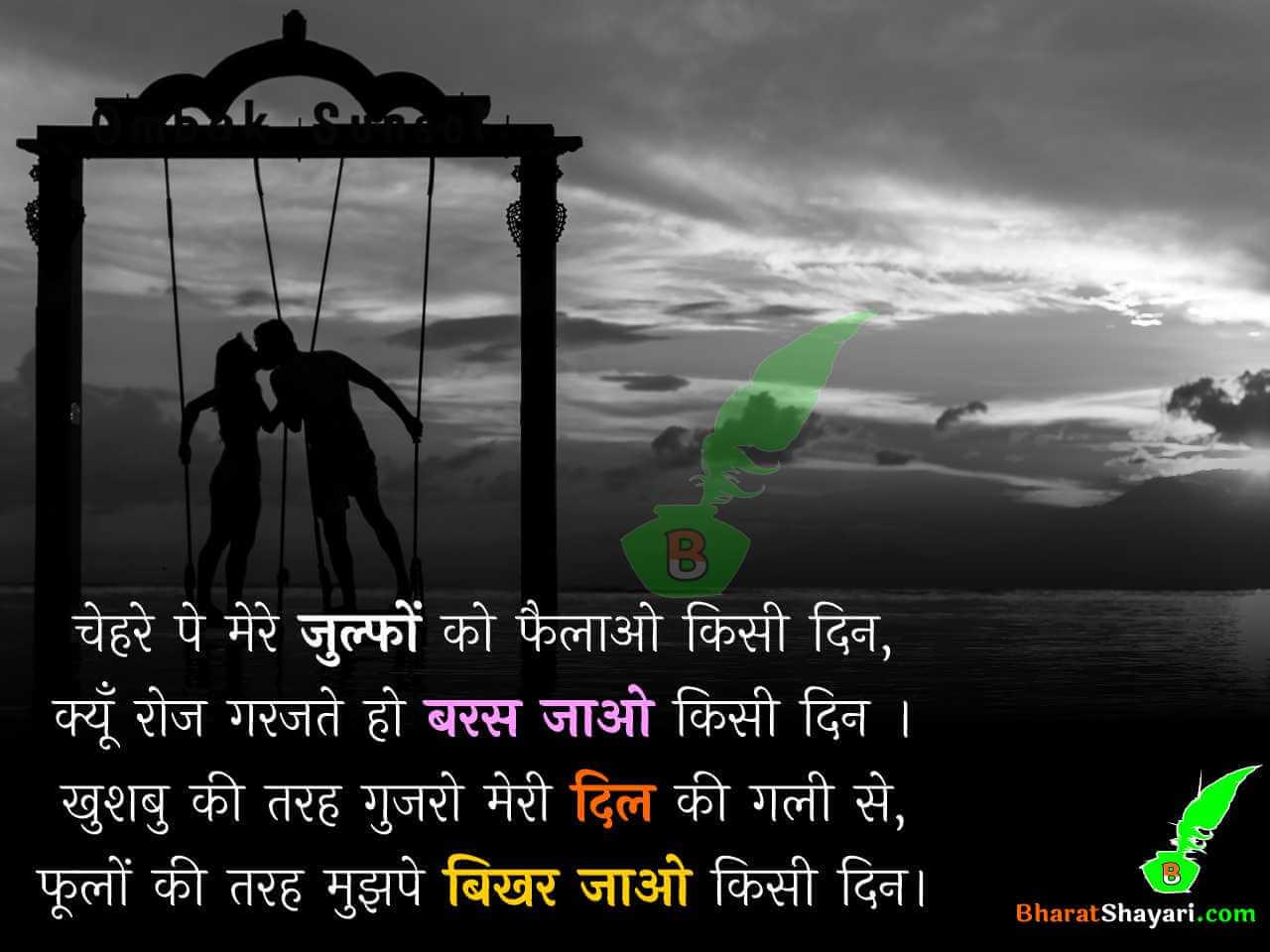 Chahere pe mere Julfo - Love Shayari