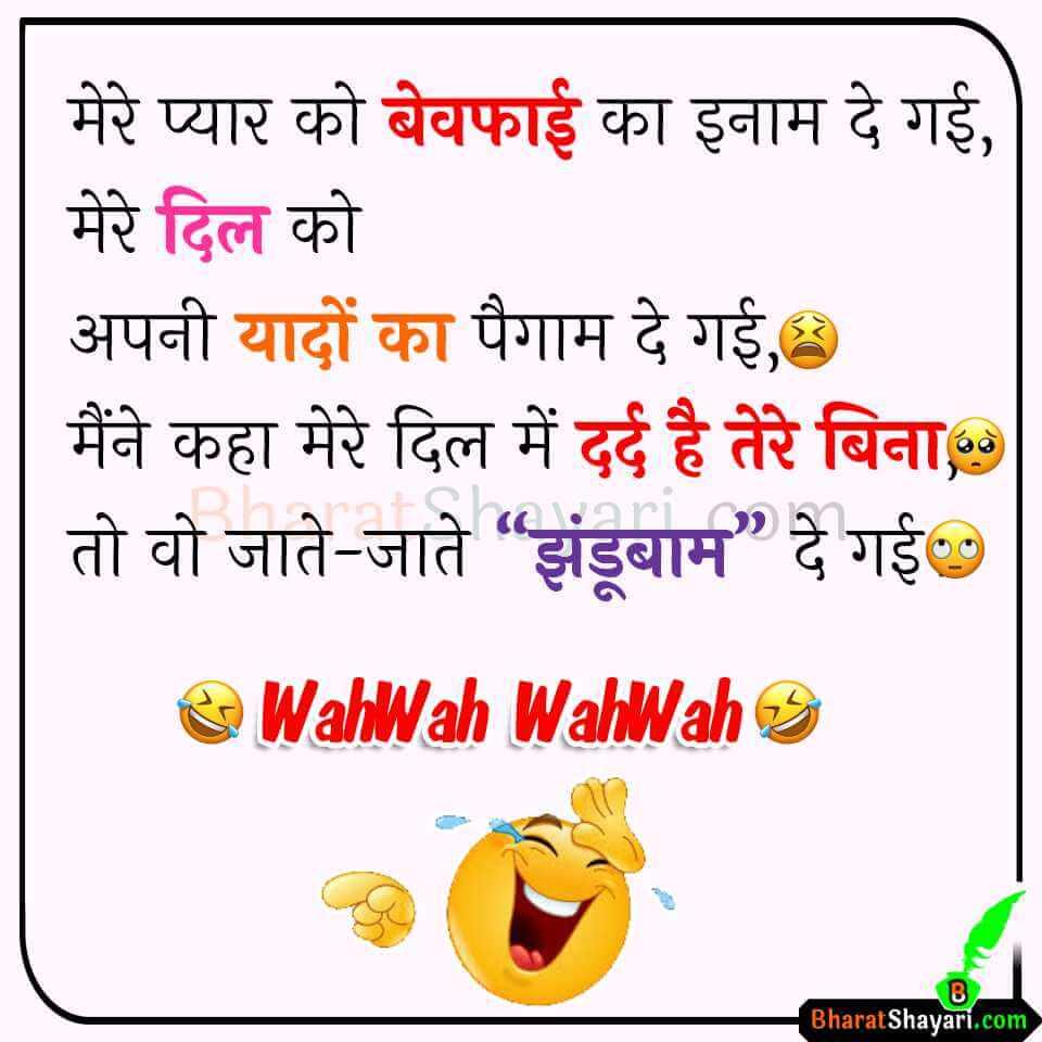 Funny Shayari Hindi - Jandu baam de gyi