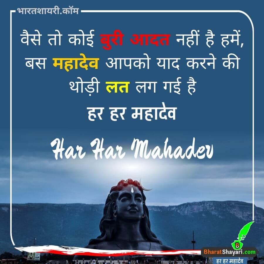 Har Har Mahadev Shayari Status