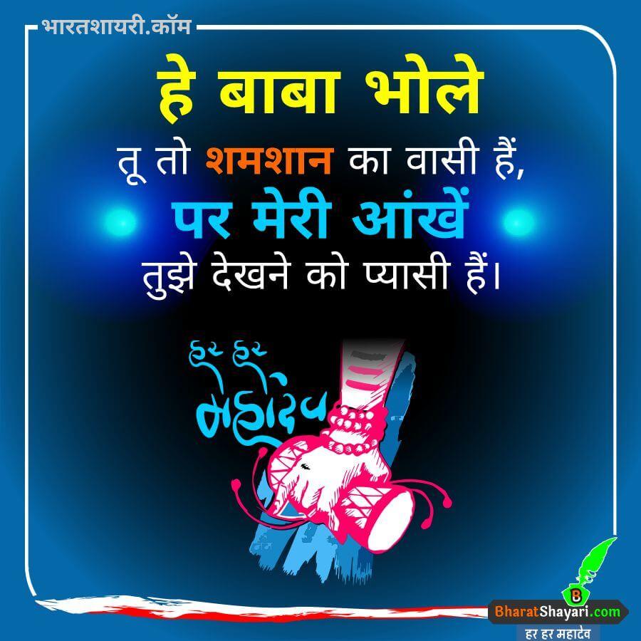 Har Har Mahadev Shayari