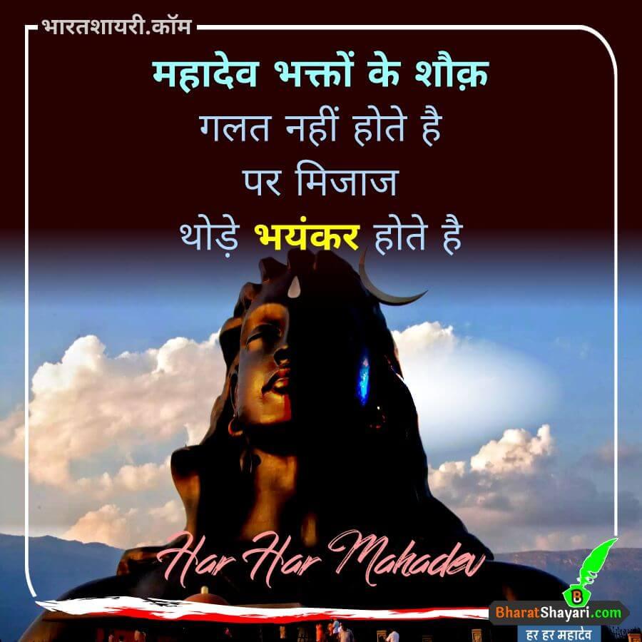 Har Har Mahadev Status in Hindi