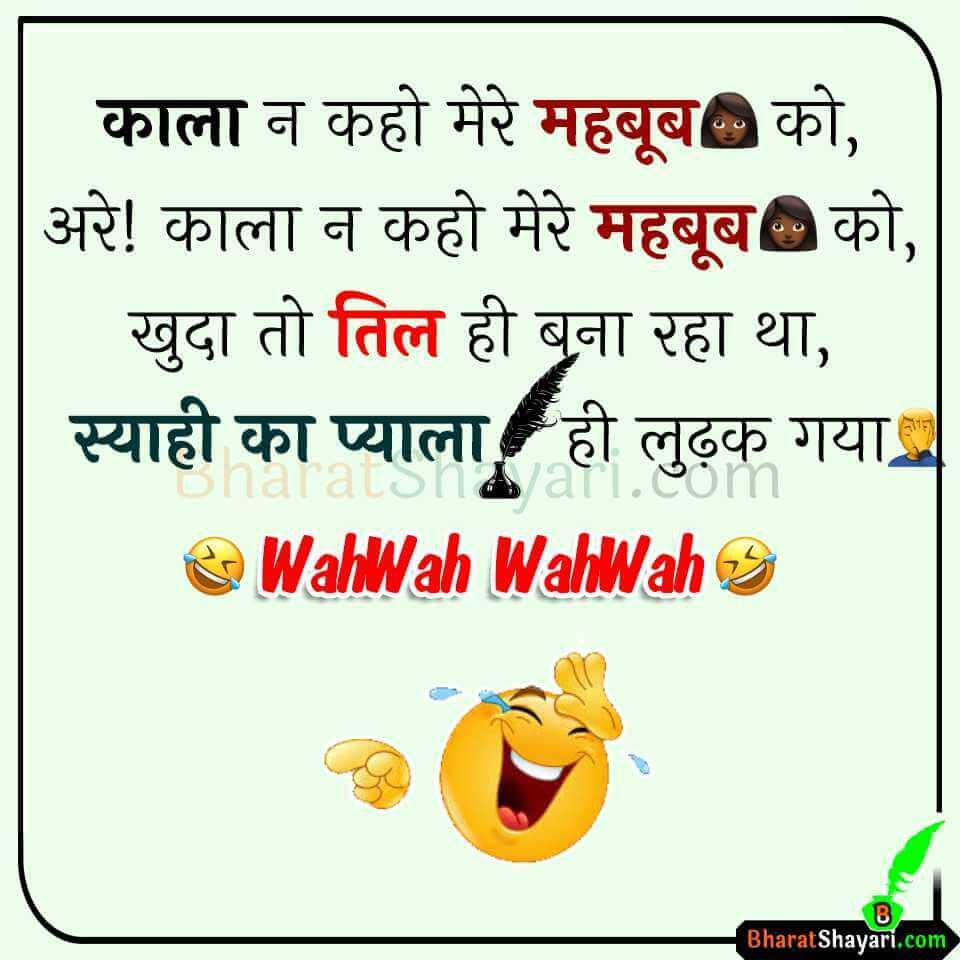 Hindi Funny Shayari - Kala n Kaho
