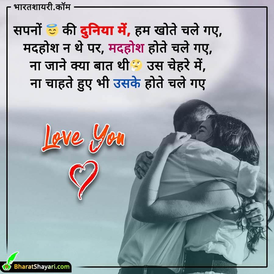 Hot Romantic Shayari - Sapno ki Duniya