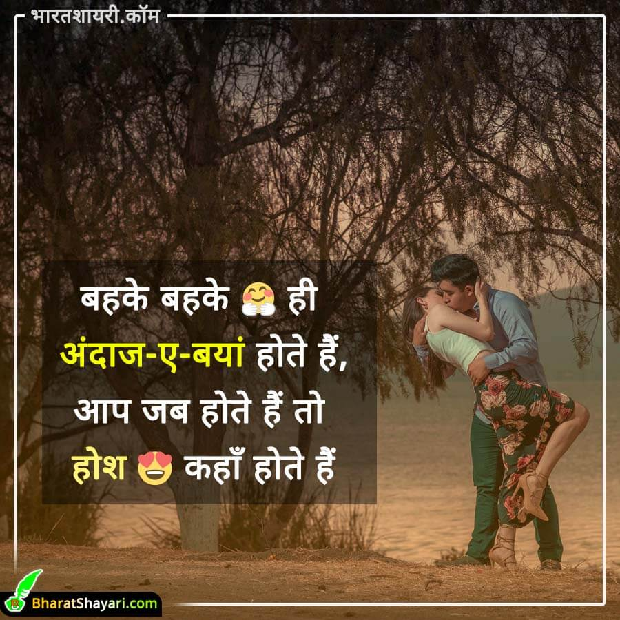 Hot Romantic Shayari in Hindi