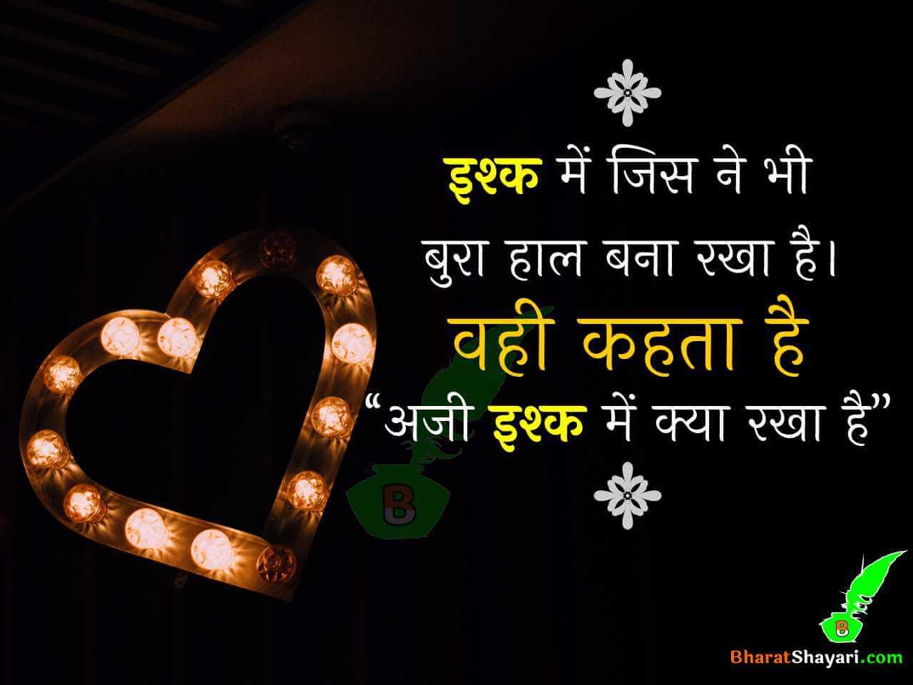 Ishq me jisne bhi bura hal - Love Shayari in Hindi