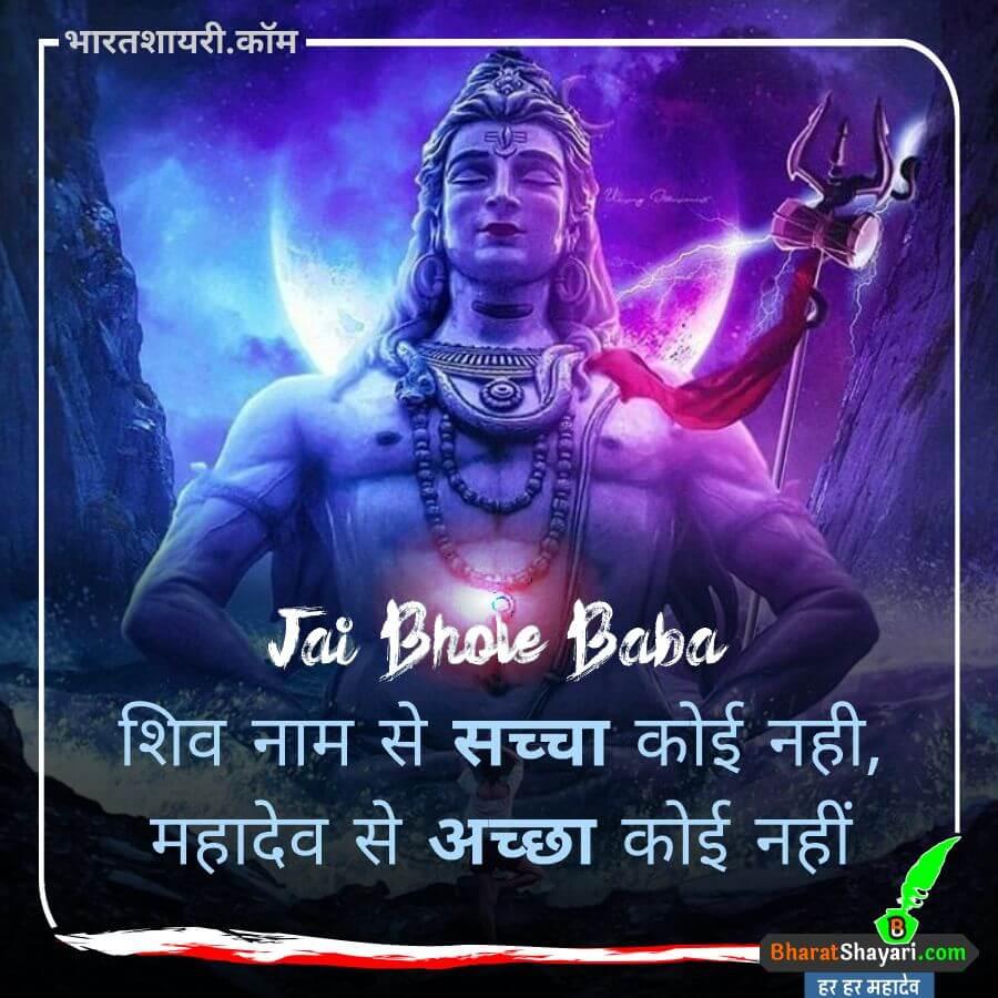 Jai Bhole Baba Status