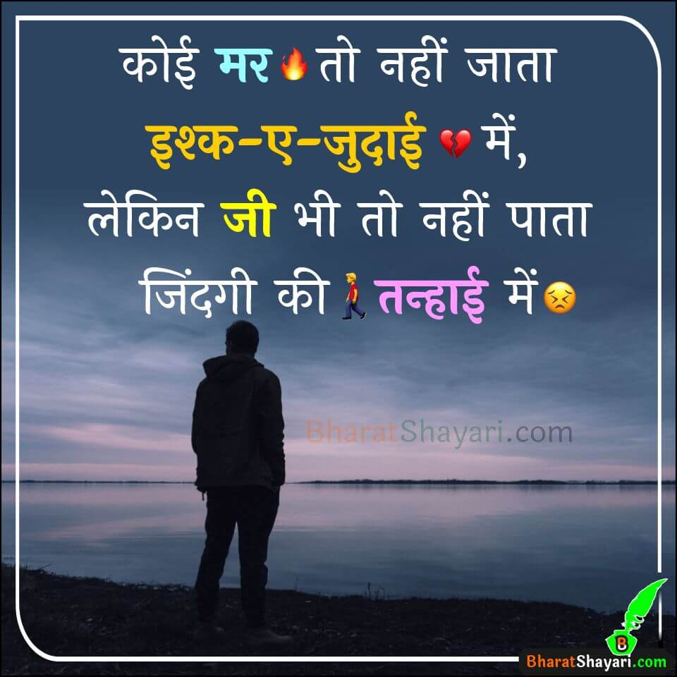 Judai Sad Shayari