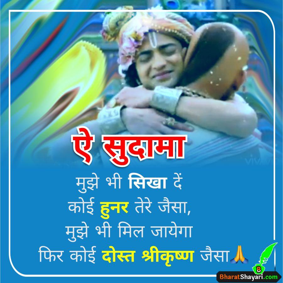 Krishna Sudama Friendship Shayari