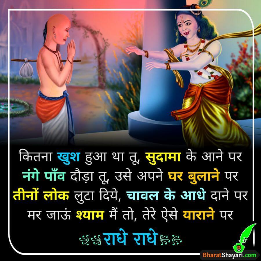 Krishna Sudama Friendship Shayari in Hindi